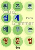 도서 이미지 - [무료] 퀴즈로 쉽게 배우는 기초영문법 - 체험판