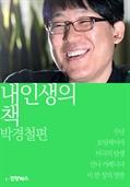 도서 이미지 - [무료] 내 인생의 책 - 박경철편