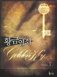 도서 이미지 - 황금열쇠 1