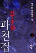 도서 이미지 - 파천겁 1
