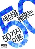 도서 이미지 - [무료] 세상을 꿰뚫는 50가지 이론 23 - 문전 걸치기 전략