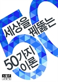 도서 이미지 - [무료] 세상을 꿰뚫는 50가지 이론 26 - '제3자효과' 이론