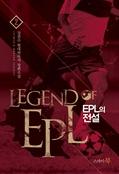 도서 이미지 - EPL의 전설 2