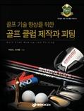 도서 이미지 - 골프 기술 향상을 위한 골프 클럽 제작과 피팅