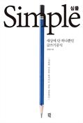 [강추] Simple 심플