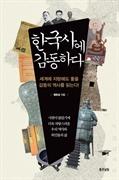 도서 이미지 - 한국사에 감동하다