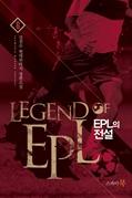 도서 이미지 - EPL의 전설 6