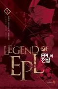 도서 이미지 - EPL의 전설 8