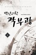 도서 이미지 - 백년귀환 곽부광 8