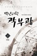 도서 이미지 - 백년귀환 곽부광 9 (완결)