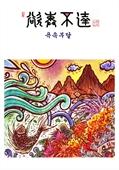 도서 이미지 - 홍길동, 바람의 노래 35