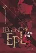도서 이미지 - EPL의 전설 9