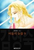 도서 이미지 - 어둠의 눈물 (김영숙 컬렉션)