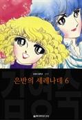 도서 이미지 - 은반의 세레나데 (김영숙 컬렉션)