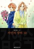 도서 이미지 - 카인의 장미 (김영숙 컬렉션)