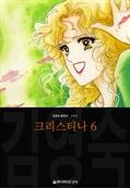 도서 이미지 - 크리스티나 (김영숙 컬렉션)