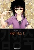 도서 이미지 - 파란 미소 (김영숙 컬렉션)