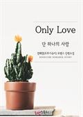 도서 이미지 - Only Love (단 하나의 사랑)