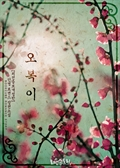 도서 이미지 - 오복이 (외전증보개정판) (전2권/완결)
