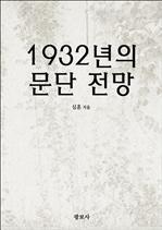 1932년의 문단 전망
