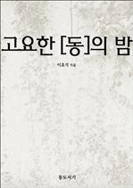 고요한 [동]의 밤