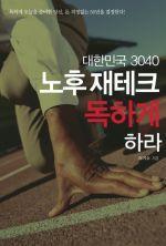 대한민국 3040 노후재테크 독하게 하라