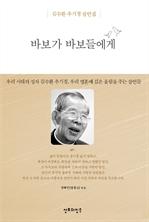 바보가 바보들에게 : 김수환 추기경 잠언집