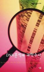 DNA 분석과 과학수사