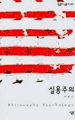 <살림지식총서 324> 실용주의