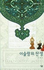 이슬람의 탄생