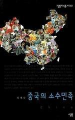<살림지식총서 333> 중국의 소수민족