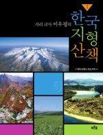 지리교사 이우평의 한국 지형 산책 1