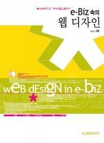 e-BIZ 속의 웹 디자인