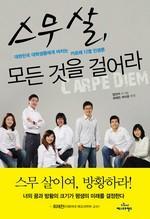 스무살, 모든 것을 걸어라 - 대한민국 대학생에게 바치는 카르페 디엠 인생론