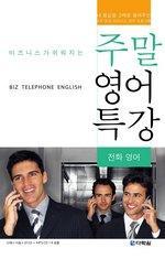 주말 영어 특강 - 전화영어