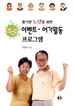 활기찬 노년을 위한 테마별 이벤트·여가활동 프로그램