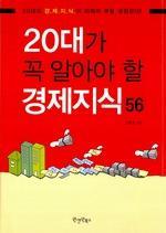 20대가 꼭 알아야 할 경제지식 56