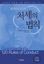 〈21세기에 다시 읽는 명저 5〉 귀차르디니의 처세의 법칙