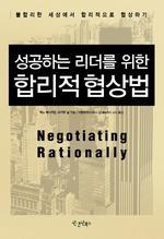 성공하는 리더를 위한 합리적 협상법