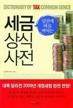 세금 상식 사전