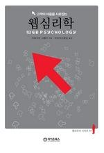 웹 심리학