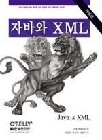 자바와 XML