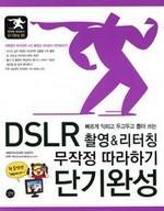 DSLR 촬영 & 리터칭 무작정 따라하기 단기완성