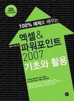 엑셀 & 파워포인트 2007 기초와 활용