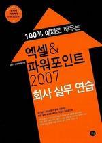 엑셀 & 파워포인트 2007 회사 실무 연습