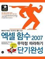 엑셀 함수 2007 무작정 따라하기 단기 완성