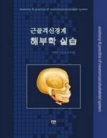 근골격신경계 해부학실습