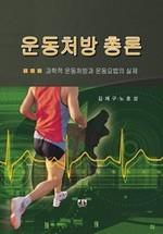 운동처방 총론