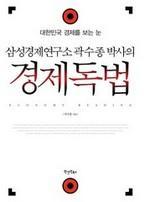 삼성경제연구소 곽수종 박사의 경제독법
