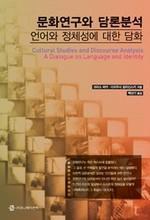 문화 연구와 담론 분석